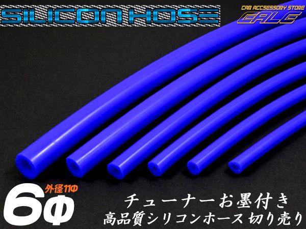 耐熱 高耐久 汎用 シリコンホース ブルー 内径6mm メートル単位 切り売り S-67