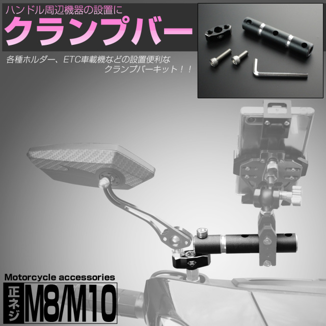 汎用 バイク マウントバー M8 M10 正ネジ ミラーホルダー付き クランプバー アルミ ビレット S-680-S-681