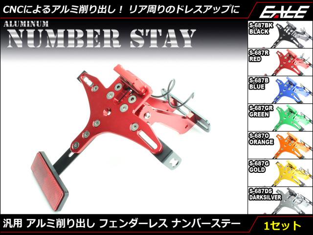 フェンダーレス ナンバーステー 角度調整可 ウインカーステー ライセンスランプ 汎用 アルミ削り出し リフレクター付 S-687