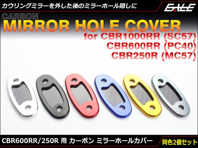 CBR1000RR 600RR 250R用 ミラー ホール カバー カーボン アルミ削り出し カウリングミラーを外した後の目隠しに SC57 PC40 MC41前期 S-689