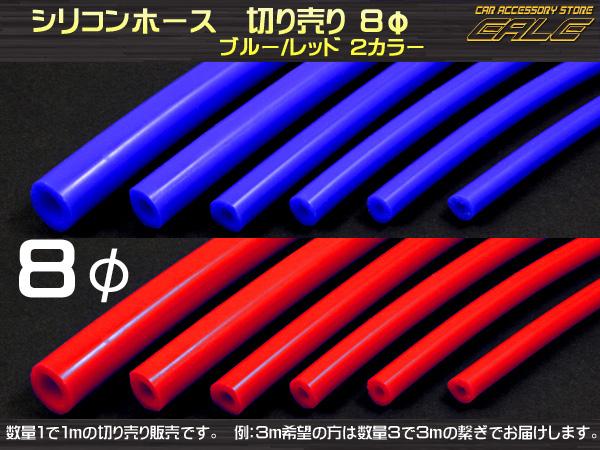 汎用 シリコンホース 8mm 切り売り ( S-68 S-74 )