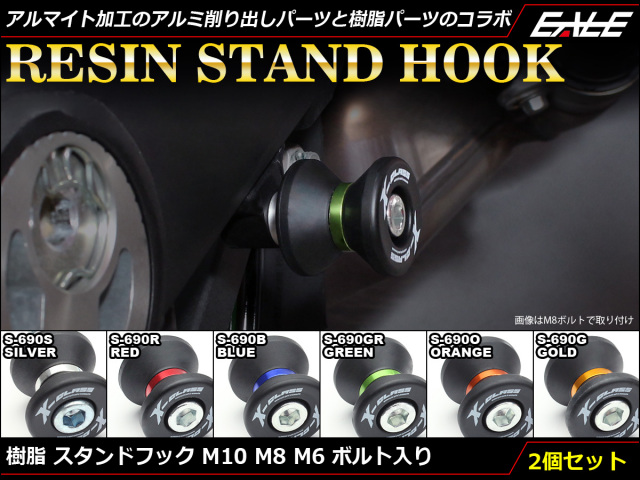 スタンドフック レーシング メンテナンススタンド 樹脂&アルミ削り出し M10 M8 M6 ボルト入り スイングアーム取付 S-690