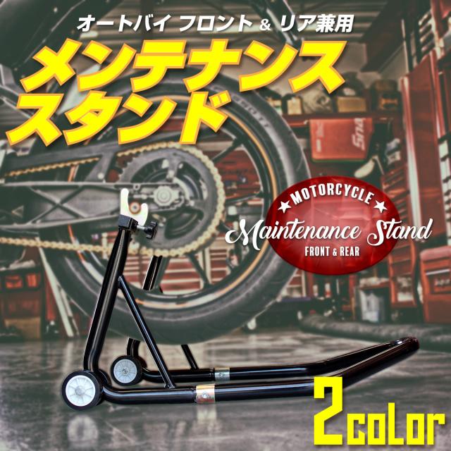 メンテナンススタンド リア フロント兼用 バイクリフト キャスター付き オートバイ 単車用 S-695