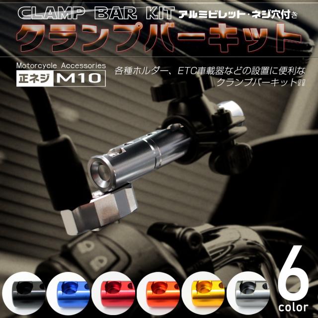 汎用 バイク クランプバー マウントバー M10 正ネジ ミラーホルダー付き アルミ ビレット オートバイ スクーター S-697