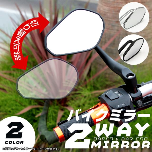 汎用 2WAYミラー 左右セット バレンミラー バーエンドミラー ブラック シルバー バイク オートバイ スクーター ドレスアップに S-699