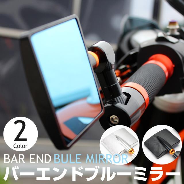 汎用 スクエア バーエンドミラー 左右セット ブルーミラー アルミ CNC 削り出し ブラック シルバー バイク オートバイ スクーター ドレスアップに S-700