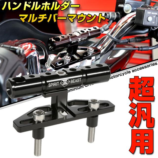汎用 バイク ハンドルクランプ マウントバーキット クランプバー T6アルミ削り出し ハンドルポスト設置タイプ S-704