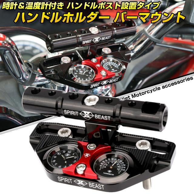 汎用 バイク ハンドルクランプ マウントバーキット クランプバー アナログ時計 温度計付 ハンドルポスト S-706
