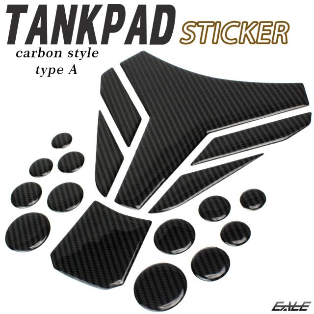 汎用 カーボン調 タンクパッド ステッカー 樹脂コート フューエルタンク キズ防止 ドレスアップに タイプA S-709-A
