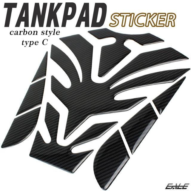汎用 カーボン調 タンクパッド ステッカー 樹脂コート フューエルタンク キズ防止 ドレスアップに タイプC S-709-C