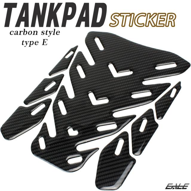 汎用 カーボン調 タンクパッド ステッカー 樹脂コート フューエルタンク キズ防止 ドレスアップに タイプE S-709-E