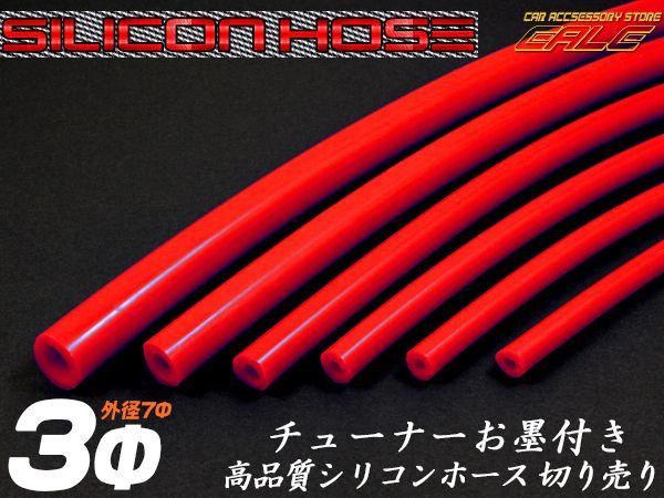 耐熱 高耐久 汎用 シリコンホース レッド 内径3mm メートル単位 切り売り S-70