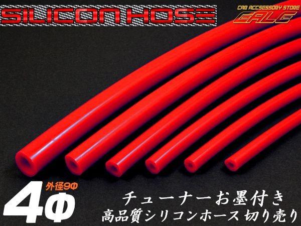 耐熱 高耐久 汎用 シリコンホース レッド 内径4mm メートル単位 切り売り S-71