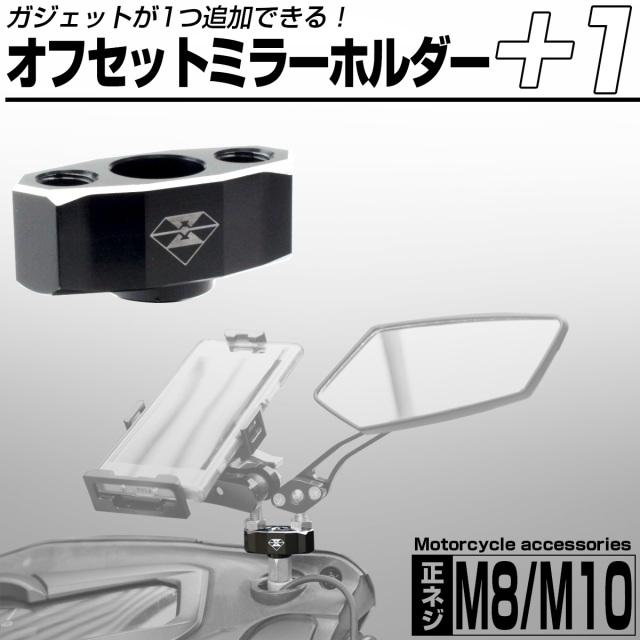 バイク ミラー オフセットホルダー M8 M10 汎用 アルミビレット アクセサリー 2点同時接続可能 S-729-S-730