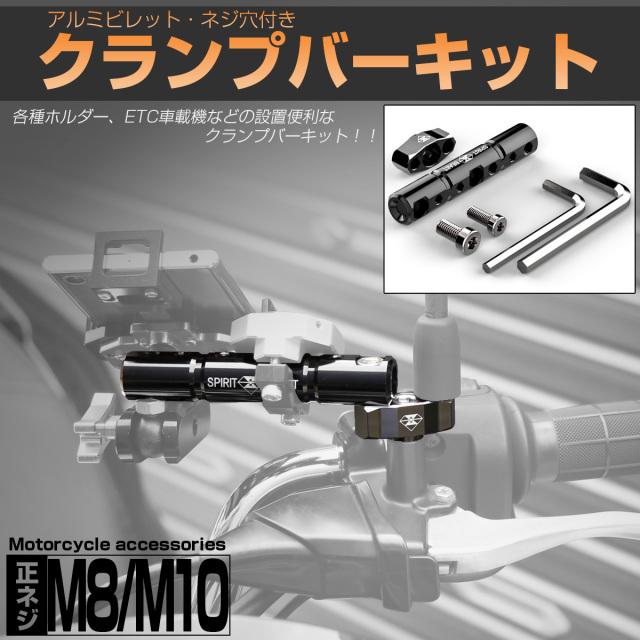 汎用 バイク マウントバー 雌ネジ穴付き M8 M10 正ネジ ミラーホルダー付き クランプバー アルミ ビレット S-733-S-734