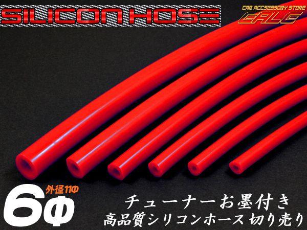 耐熱 高耐久 汎用 シリコンホース レッド 内径6mm メートル単位 切り売り S-73