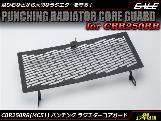CBR250RR(MC51) 17年式以降 異形六角形パンチング ラジエター コア ガード 飛び石や虫などからラジエターを守る ステンレス製 ブラック