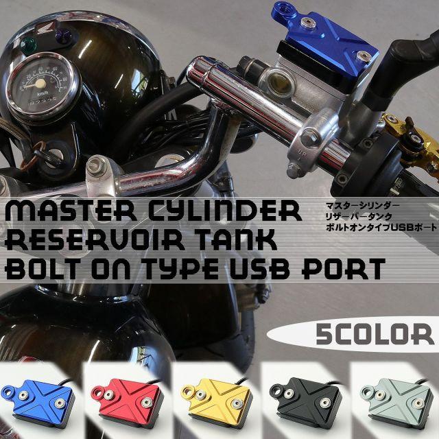 汎用 マスターシリンダー リザーバータンク キャップ ボルトオン USB 1ポート 5色 S-748