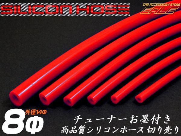 耐熱 高耐久 汎用 シリコンホース レッド 内径8mm メートル単位 切り売り S-74