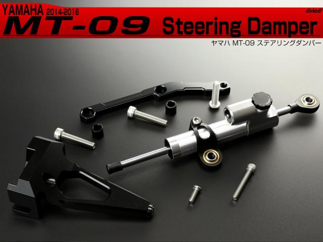 ヤマハ MT-09 2014-2016 ステアリングダンパー 負荷調整 CNCアルミ削り出し ブラケット マウントキット付属 S-750