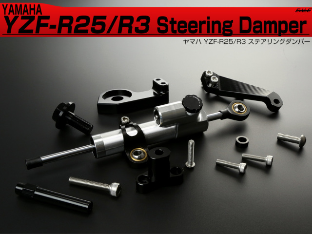 ヤマハ YZF-R25 YZF-R3 ステアリングダンパー RG10J RH07J 負荷調整 CNCアルミ削り出し ブラケット マウントキット付属 S-752