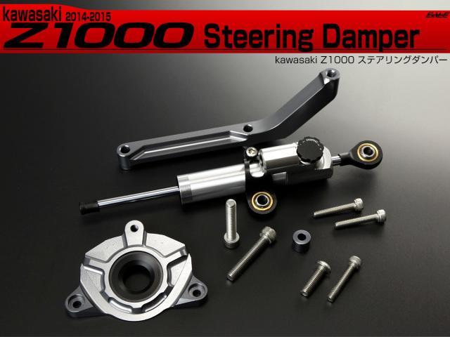 カワサキ Z1000 ステアリングダンパー 2014-2015 負荷調整 CNCアルミ削り出し ブラケット マウントキット付属 S-753