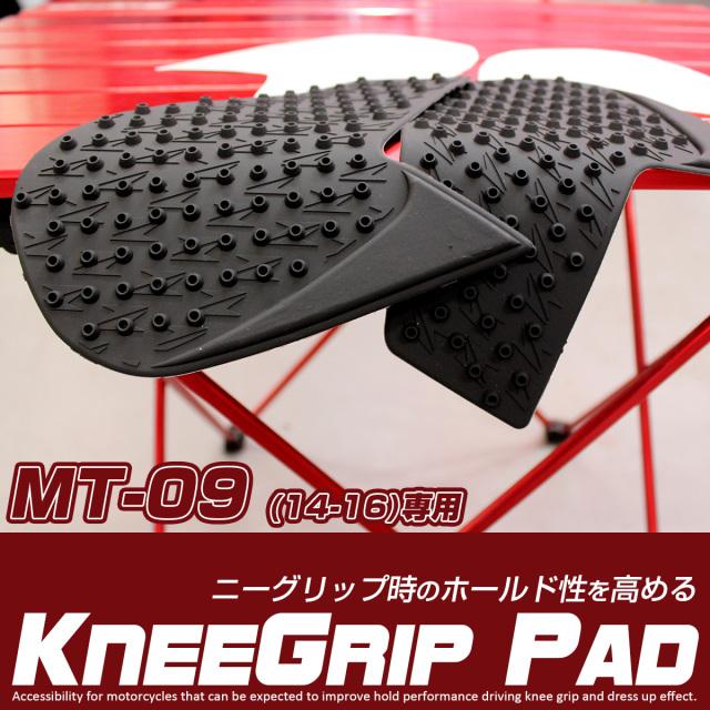 MT-09 2014-2016 ニーグリップパッド タンクパッド タンクガード ラバー製 プロテクター ブラック S-759
