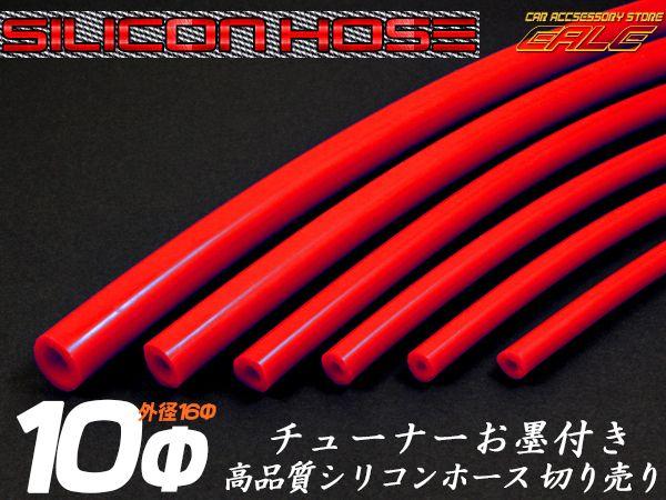 耐熱 高耐久 汎用 シリコンホース レッド 内径10mm メートル単位 切り売り S-75