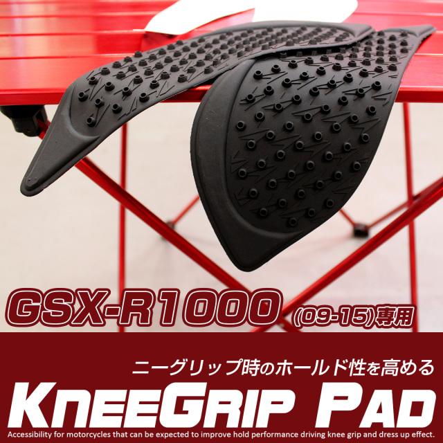 GSX-R1000 2009-2015 ニーグリップパッド タンクパッド タンクガード ラバー製 プロテクター ブラック S-764