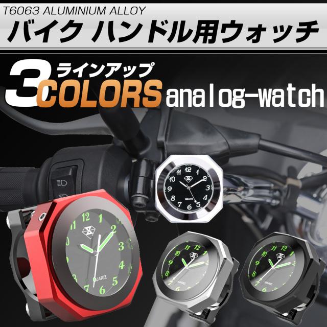 バイク用 アナログ時計 ハンドル取付ウォッチ IPX7防水 夜光 文字盤 アルミCNC削り出し 3色 S-766