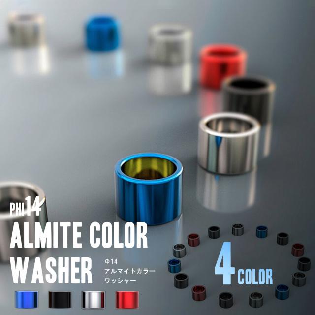 アルマイト カラー ワッシャー M6 キャップボルト 対応 外径14mm CNC T6 アルミ 削り出し フジツボ 5個セット 4色 S-767