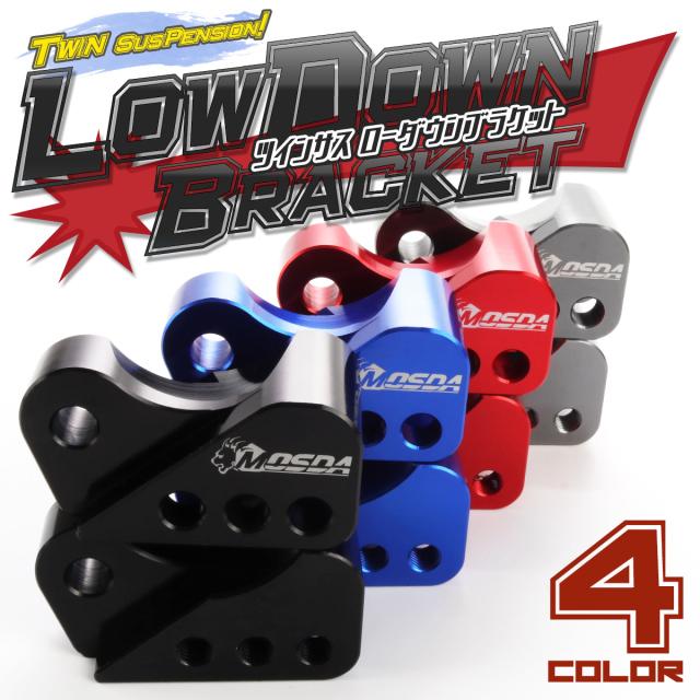 ツインサス用 ローダウンブラケット 汎用 3段階調整 アルミ製 スクーターなどのローダウンに 車高調整 S-771