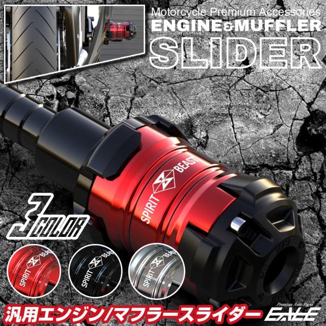 汎用 エンジン スライダー マフラースライダー M8 M10 対応 T6063 アルミニウム 3色 S-772