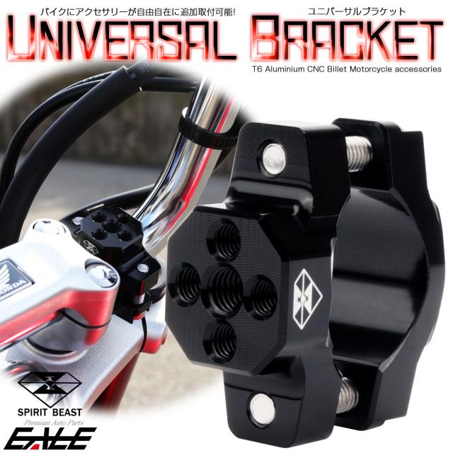 バイク 汎用 ブラケット M6 M8 5穴 ブラック フォーク ハンドルバー パイプ クランプ ウインカーやライトステー フェンダーステーにも S-779