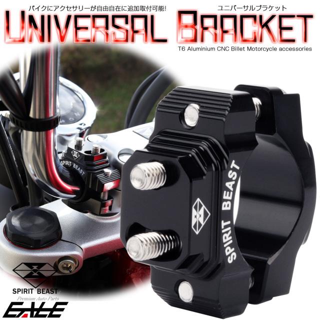 バイク 汎用 ブラケット M6 2ボルト ブラック フォーク ハンドルバー パイプ クランプ ウインカーやライトステー フェンダーステーにも S-780