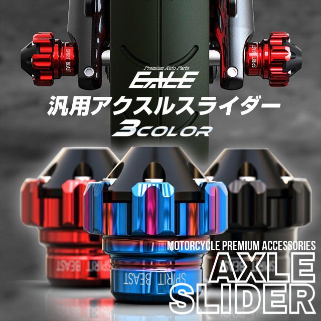 汎用 アクスル スライダー シャフト径 M14以下用 フロント用 T6063 アルミニウム 3色 2個セット S-784
