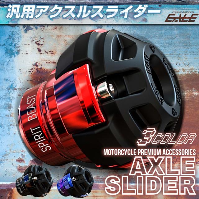汎用 アクスル スライダー シャフト径 M14以下用 フロント用 T6063 アルミニウム 3色 2個セット S-785