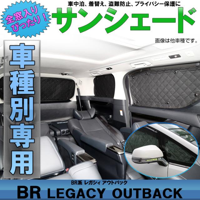 スバル BR系 レガシィ アウトバック 専用設計 サンシェード 全窓用セット 5層構造 ブラックメッシュ S-802