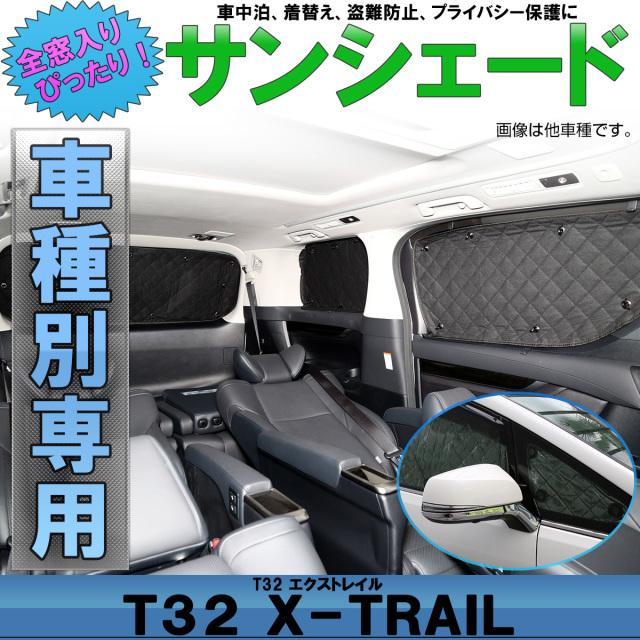 ニッサン T32 エクストレイル 専用設計 サンシェード 全窓用セット 5層構造 ブラックメッシュ 車中泊 プライバシー保護 S-803