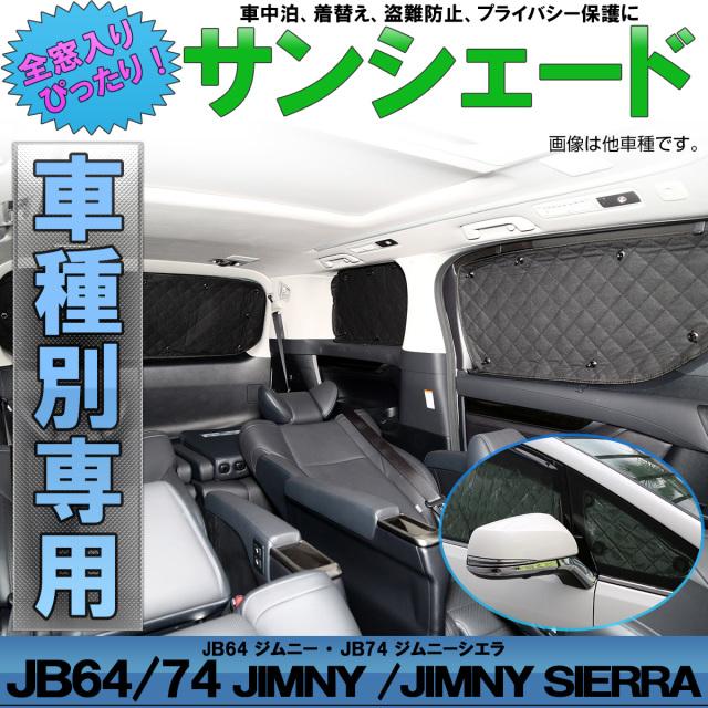 スズキ JB64 ジムニー JB74 ジムニー シエラ 専用設計 サンシェード 全窓用セット 5層構造 ブラックメッシュ 車中泊 プライバシー保護 S-807