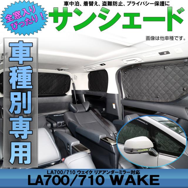 ダイハツ LA700 LA710 ウェイク 専用設計 サンシェード 全窓用セット 5層構造 ブラックメッシュ 車中泊 プライバシー保護 S-808