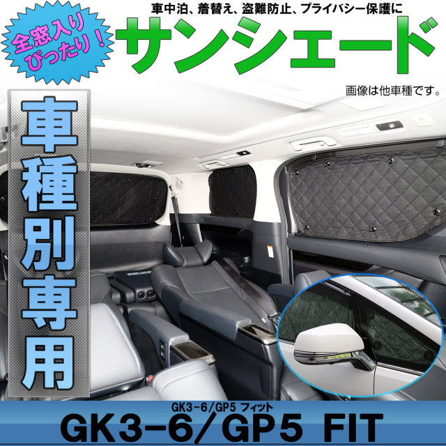 ホンダ GK3-6 フィット GP5 GP6 フィット ハイブリッド FIT3 サンシェード 全窓セット 5層 ブラックメッシュ 車中泊 アウトドア S-812