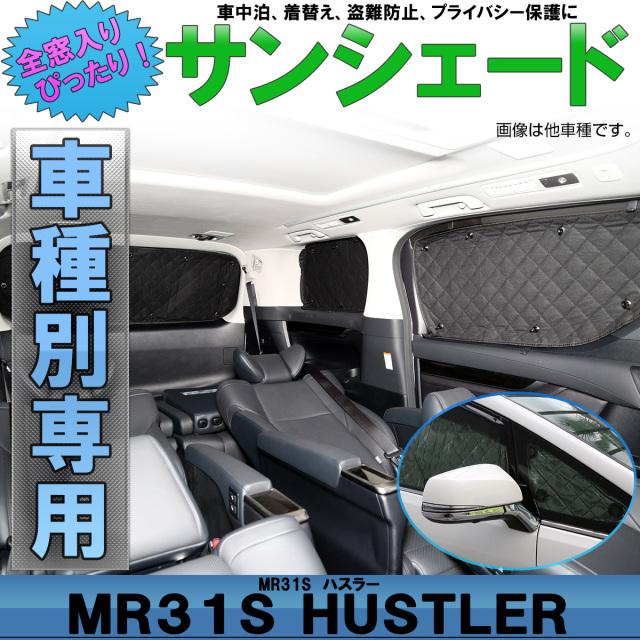 スズキ MR31S MR41S ハスラー 専用 サンシェード 全窓セット 5層 ブラックメッシュ 車中泊 アウトドア S-813