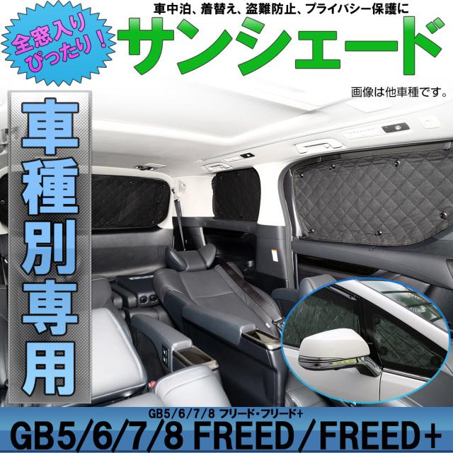 フリード フリード+ GB5-8 サンシェード 専用設計 全窓用セット ハイブリッドも 5層構造 ブラックメッシュ S-816