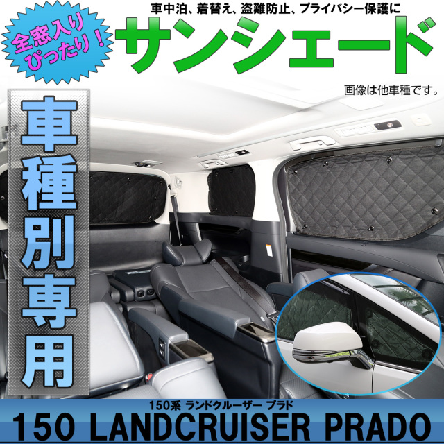 150系 プラド サンシェード 専用設計 全窓用セット 5層構造 ブラックメッシュ 車中泊 プライバシー保護に S-817