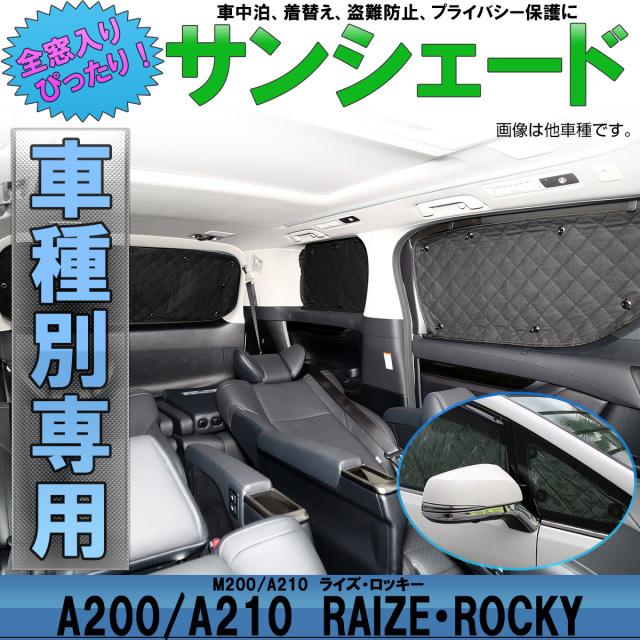 トヨタ ライズ ダイハツ ロッキー A200 A210 サンシェード 専用設計 全窓用セット 5層構造 ブラックメッシュ 車中泊 プライバシー S-819