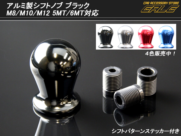 シフトノブ アルミ Nタイプ 5速 6速 ブラック M8/M10/M12対応 S-81