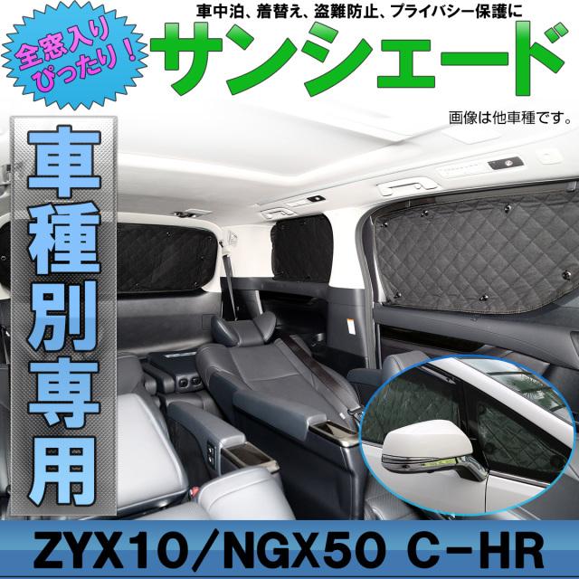C-HR サンシェード NGX10 50 ZGX10 ZYX10 専用設計 全窓用セット ハイブリッドも 5層構造 ブラックメッシュ 車中泊 S-821