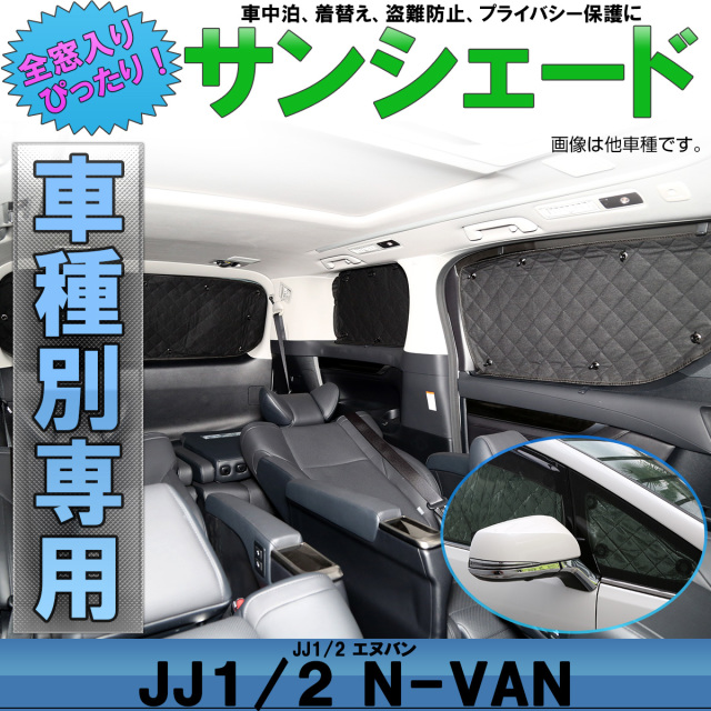 JJ1 JJ2 N-VAN エヌバン サンシェード 専用設計 全窓用セット 5層構造 ブラックメッシュ 車中泊に S-823
