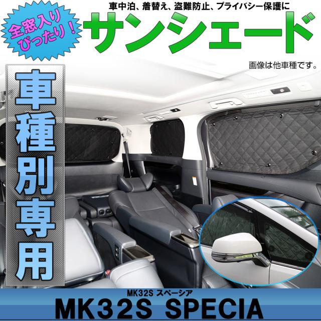 MK32S MK42S スペーシア カスタム カスタムZ サンシェード 専用設計 全窓用 5層構造 ブラックメッシュ 車中泊 キャンプ S-824